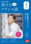 NHKテレビ 旅するためのフランス語 2021年3月号