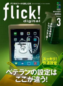 flick! digital 2014年3月号 vol.29-電子書籍