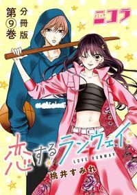 恋するランウェイ 分冊版第9巻(コミックニコラ)