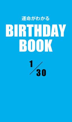 運命がわかるBIRTHDAY BOOK 1月30日-電子書籍