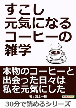 すこし元気になるコーヒーの雑学-電子書籍