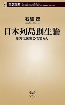 日本列島創生論―地方は国家の希望なり―-電子書籍