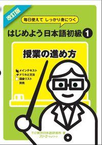 改訂版 毎日使えてしっかり身につく はじめよう日本語初級1授業の進め方〈デジタル版〉
