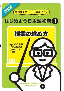 改訂版 毎日使えてしっかり身につく はじめよう日本語初級1授業の進め方〈デジタル版〉-電子書籍