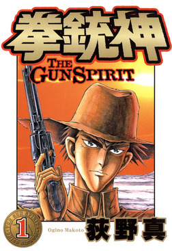 拳銃神 第1巻-電子書籍