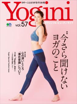 Yogini(ヨギーニ) Vol.57-電子書籍