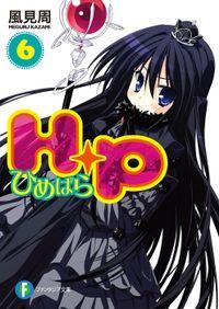 H+P6 -ひめぱら-