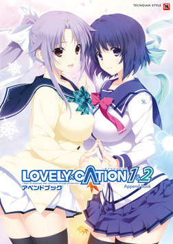 LOVELY×CATION1&2 アペンドブック-電子書籍