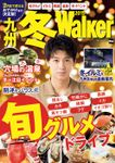 九州冬Walker 2019
