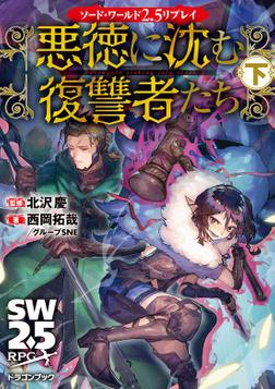ソード・ワールド2.5リプレイ 悪徳に沈む復讐者たち 下-電子書籍