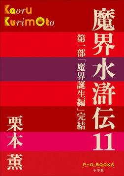 P+D BOOKS 魔界水滸伝 11-電子書籍