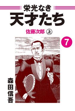 栄光なき天才たち7上 佐藤次郎-電子書籍