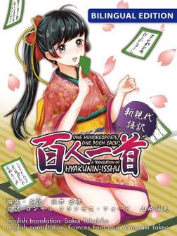 """新現代語訳 百人一首   """"One Hundred Poets, One Poem Each""""  A translation of Hyakunin-isshu BILINGUAL EDITION-電子書籍"""