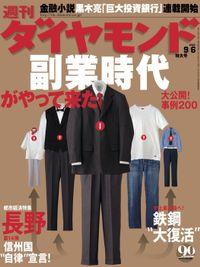 週刊ダイヤモンド 03年9月6日号