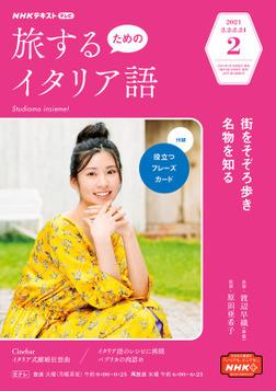 NHKテレビ 旅するためのイタリア語 2021年2月号-電子書籍