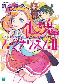 化魂ムジナリズム II-電子書籍