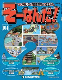 マンガで楽しむ日本と世界の歴史 そーなんだ! 104