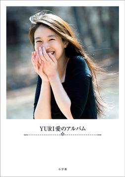YURI 愛のアルバム-電子書籍