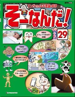 マンガでわかる不思議の科学 そーなんだ! 29号-電子書籍