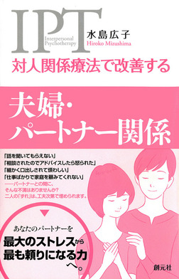 対人関係療法で改善する 夫婦・パートナー関係-電子書籍