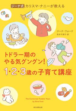 ジーナ式 カリスマ・ナニーが教える トドラー期のやる気グングン! 1・2・3歳の子育て講座-電子書籍