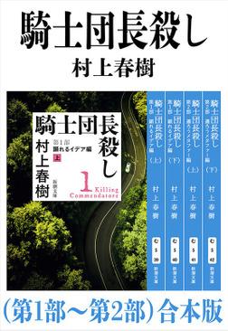 騎士団長殺し(第1部~第2部)合本版(新潮文庫)-電子書籍