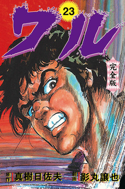 ワル【完全版】 23-電子書籍