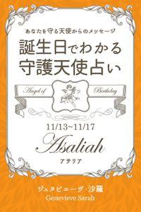 11月13日~11月17日生まれ あなたを守る天使からのメッセージ 誕生日でわかる守護天使占い