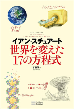 世界を変えた17の方程式-電子書籍