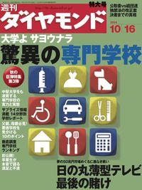 週刊ダイヤモンド 04年10月16日号
