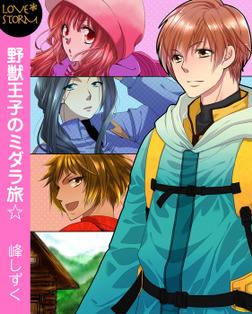 野獣王子のミダラ旅☆ LOVE STORM-電子書籍