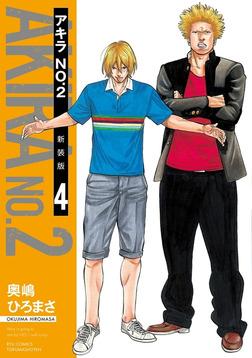 アキラNo.2 新装版(4)【電子限定特典ペーパー付き】-電子書籍