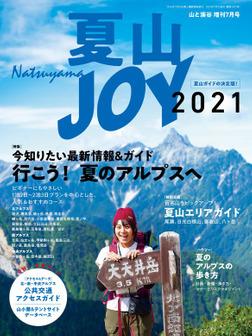 夏山JOY2021-電子書籍