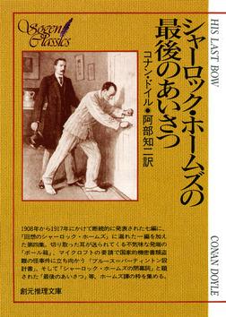 シャーロック・ホームズの最後のあいさつ【阿部知二訳】-電子書籍