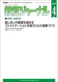 教育ジャーナル 2019年4月号Lite版(第1特集)