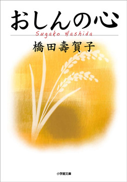 おしんの心-電子書籍