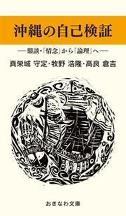 沖縄の自己検証―鼎談「情念」から「論理」へ―-電子書籍