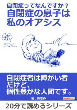 自閉症ってなんですか?自閉症の息子は私のオアシス。-電子書籍