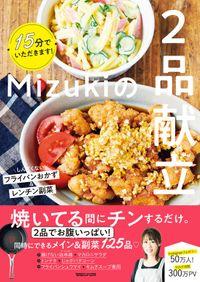 15分でいただきます!Mizukiの2品献立