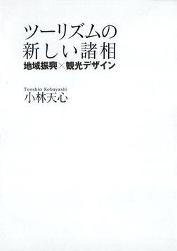 ツーリズムの新しい諸相 地域振興×観光デザイン-電子書籍