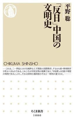 「反日」中国の文明史-電子書籍