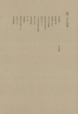 洒落本大成〈第27巻〉-電子書籍