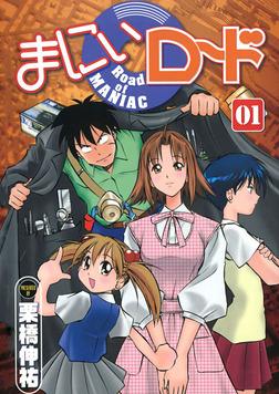 まにぃロード 01-電子書籍