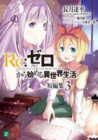 Re:ゼロから始める異世界生活 短編集3