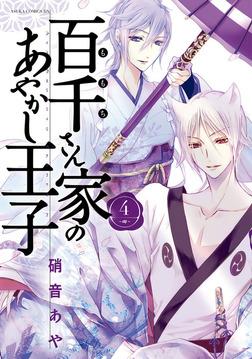 百千さん家のあやかし王子(4)-電子書籍