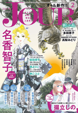 JOUR 2021年2月号[雑誌]-電子書籍