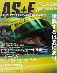 AS+F(アズエフ)1999 Rd14 ヨーロッパGP号