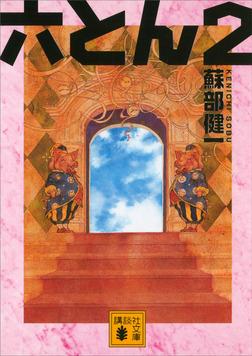 六とん2-電子書籍