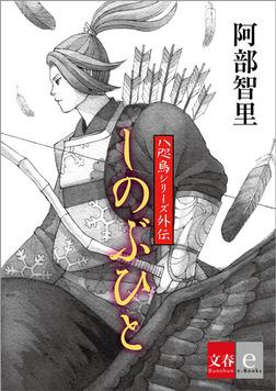 八咫烏シリーズ外伝 しのぶひと【文春e-Books】-電子書籍