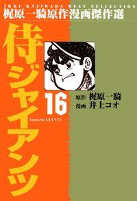 侍ジャイアンツ(16)